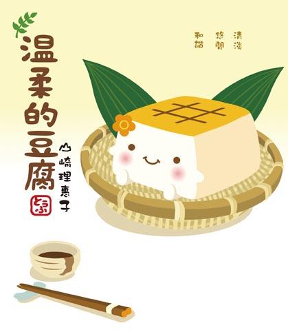 溫柔的豆腐
