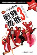 歌舞青春 3 畢業嘉年華