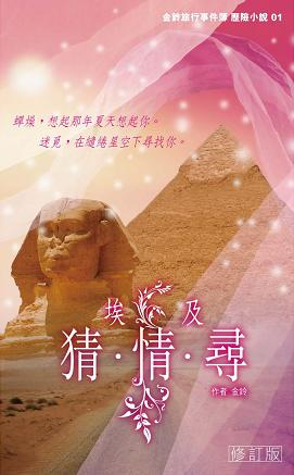 金鈴旅行事件簿 歷險小說 01 埃及猜.情.尋 (修訂版)