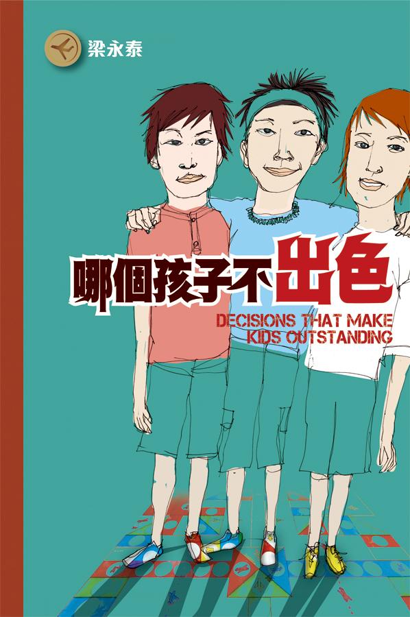 香港閱讀城- 哪個孩子不出色