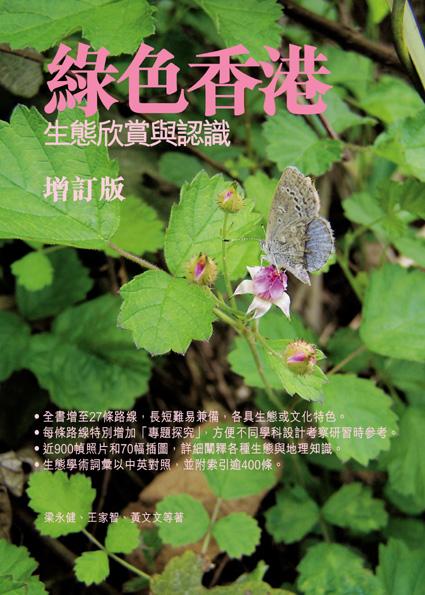 綠色香港──生態欣賞與認識 (增訂版)
