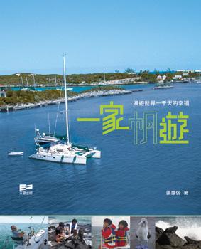 一家帆遊──浪遊世界一千天的幸福