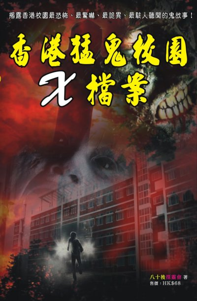 香港猛鬼校園X檔案