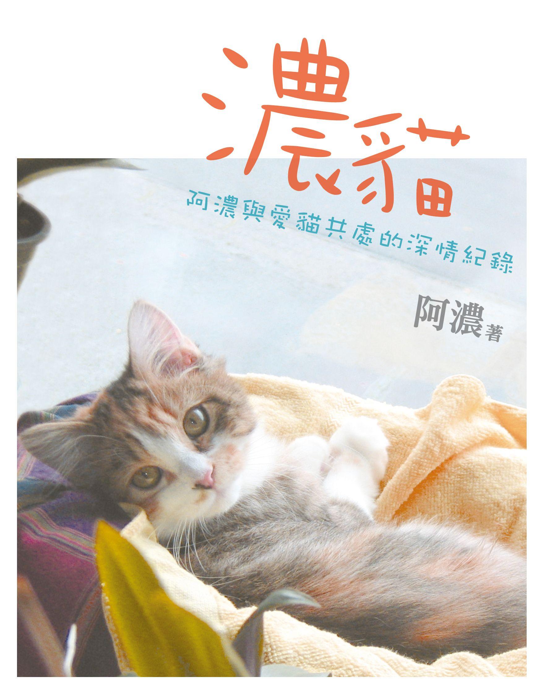 濃貓──阿濃與愛貓共處的深情紀錄