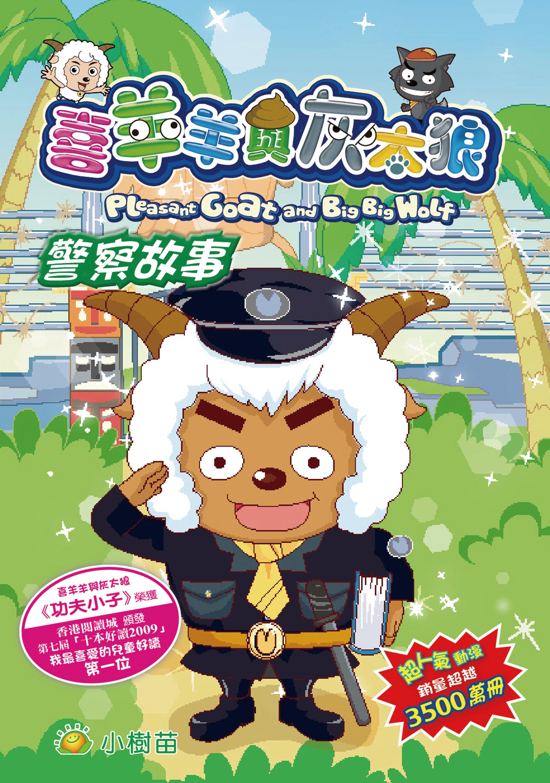 喜羊羊與灰太狼 39 警察故事