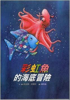 彩虹魚 6 彩虹魚的海底冒險