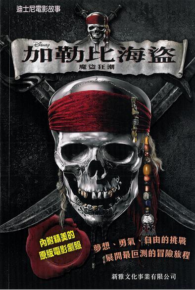 加勒比海盜 4 魔盜狂潮