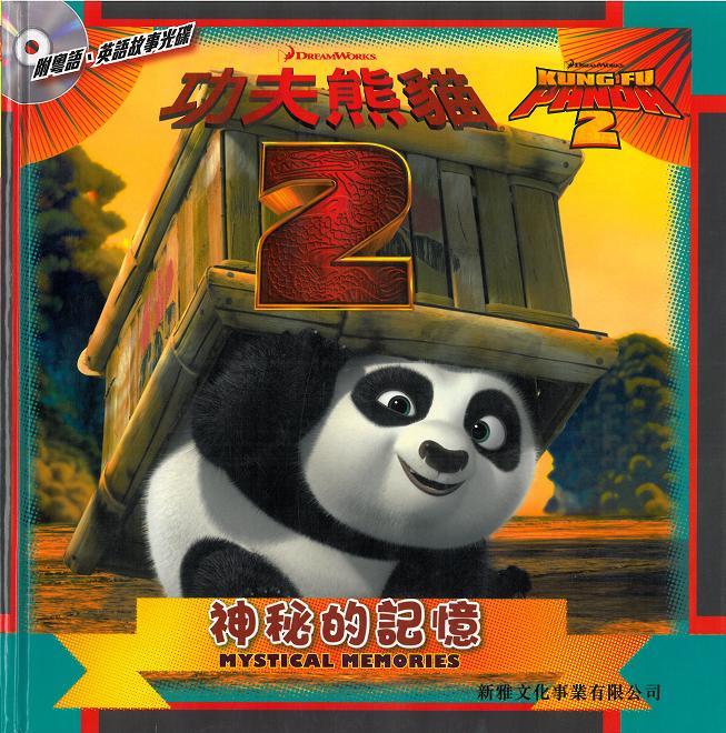 功夫熊貓 2 神秘的記憶