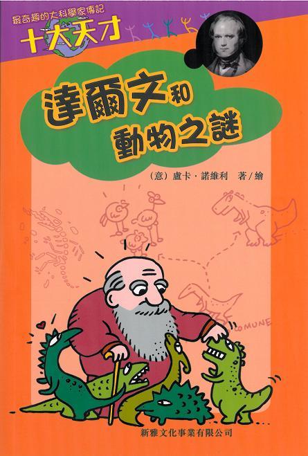 十大天才──達爾文和動物之謎