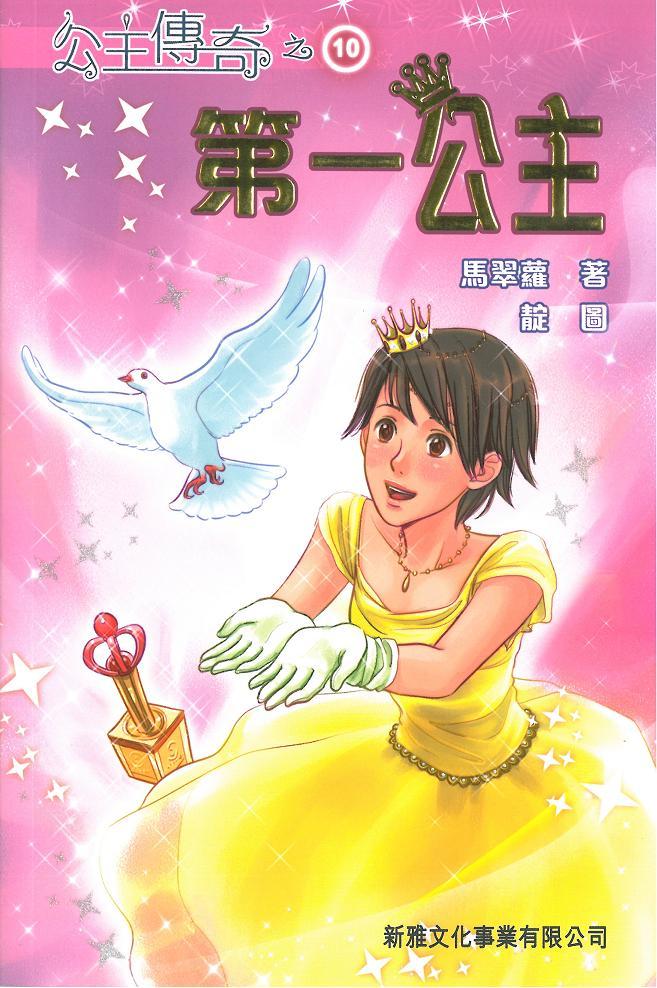 公主傳奇 10 第一公主