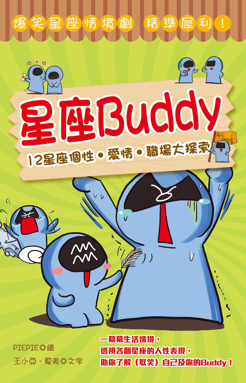 星座Buddy──12星座個性‧愛情‧職場大探索