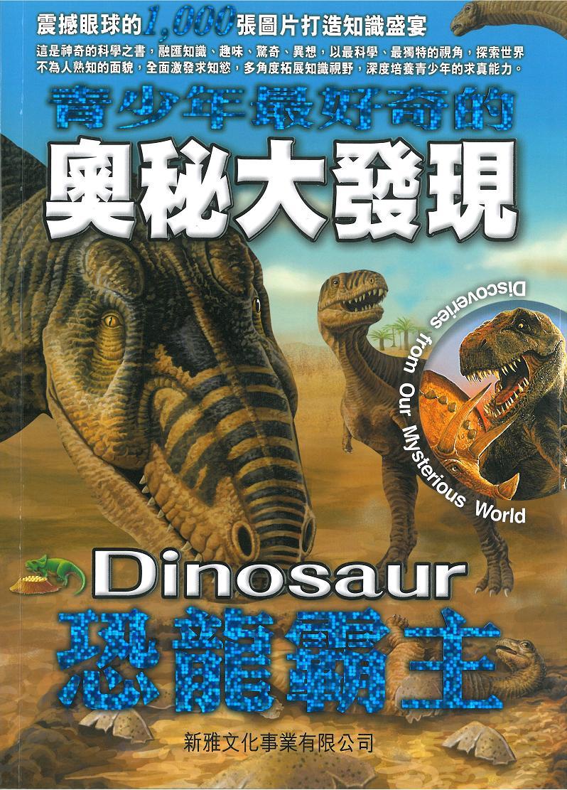 青少年最好奇的奧秘大發現──恐龍霸主