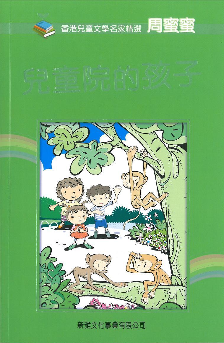 香港兒童文學名家精選──兒童院的孩子