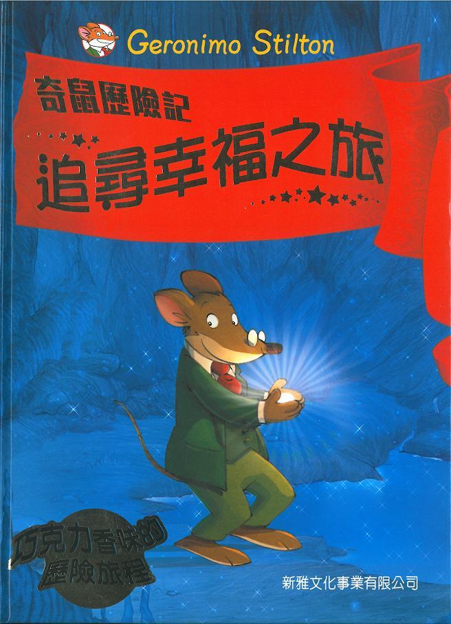 奇鼠歷險記 2 追尋幸福之旅