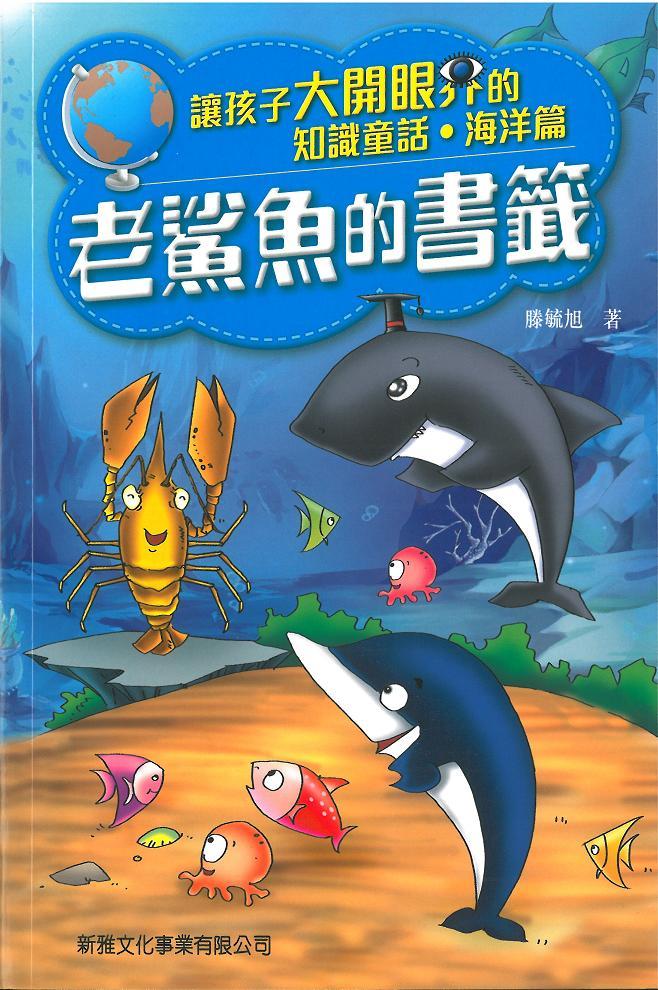 知識童話‧海洋篇──老鯊魚的書籤