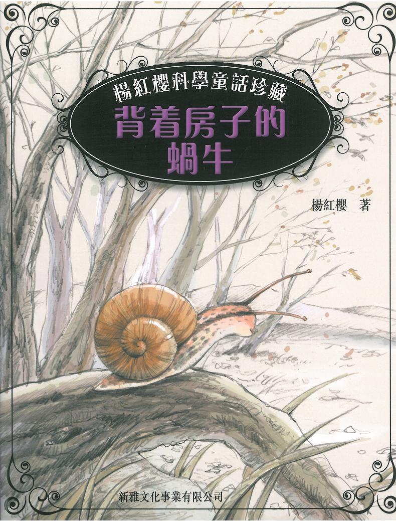 楊紅櫻科學童話珍藏 3 背著房子的蝸牛