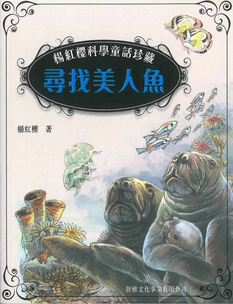 楊紅櫻科學童話珍藏 4 尋找美人魚