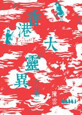 香港大靈異(二集)