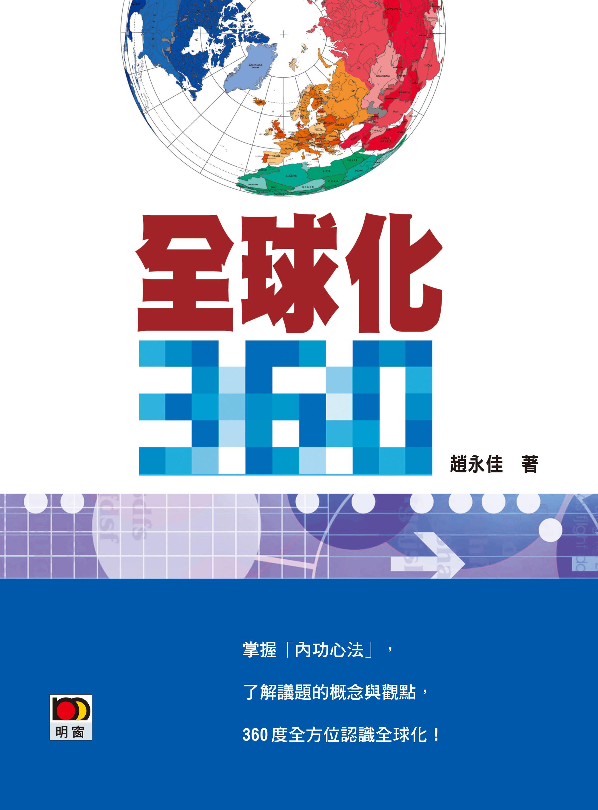 全球化360