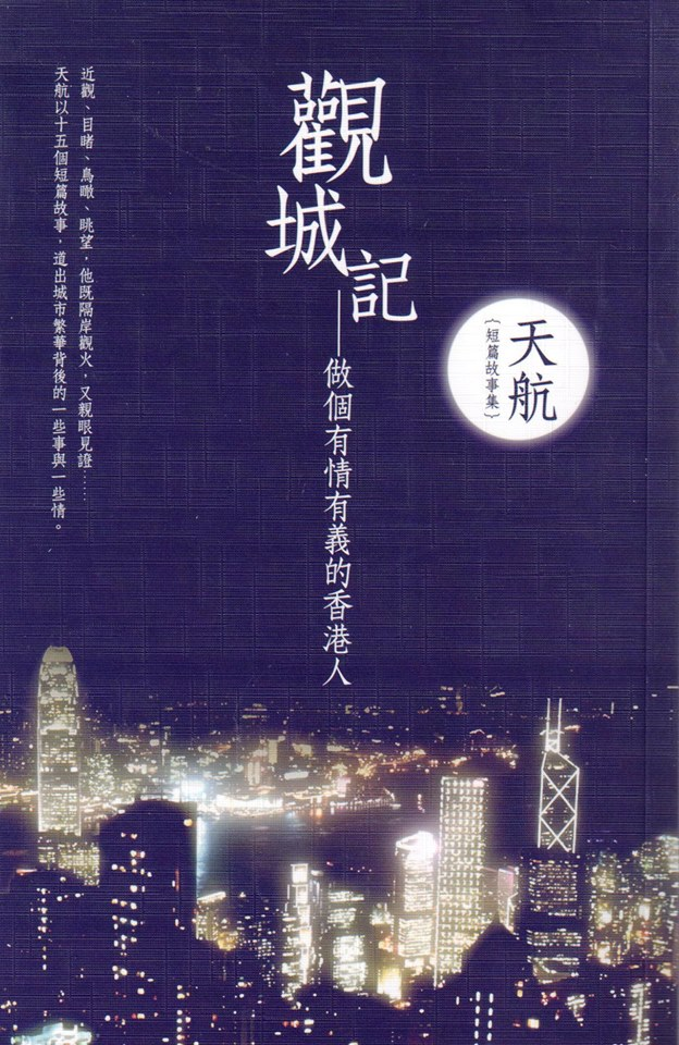 觀城記──做個有情有義的香港人