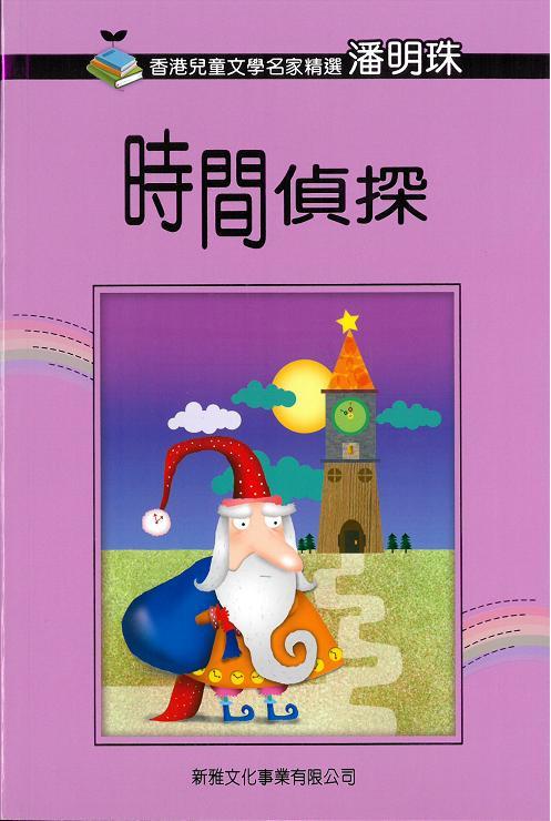 香港兒童文學名家精選──時間偵探