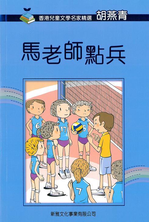 香港兒童文學名家精選──馬老師點兵