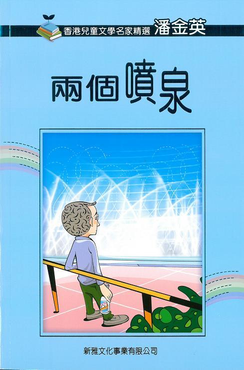 香港兒童文學名家精選──兩個噴泉