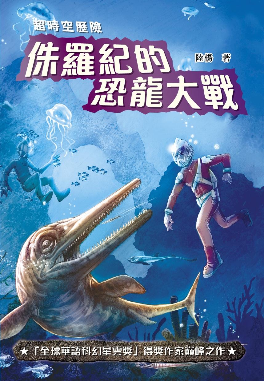 超時空歷險──侏羅紀的恐龍大戰