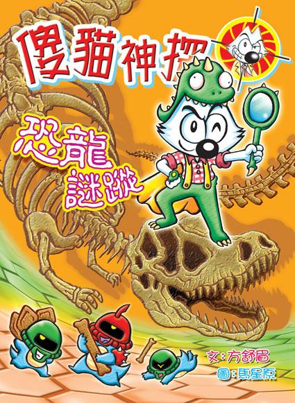 傻貓神探 11 恐龍謎蹤