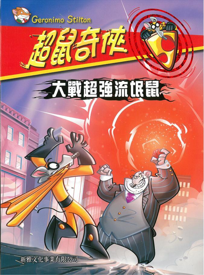超鼠奇俠 9 大戰超強流氓鼠