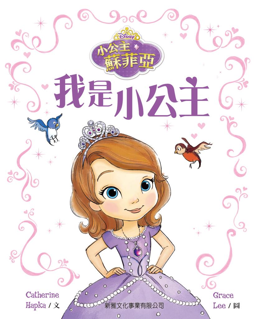 小公主蘇菲亞──我是小公主
