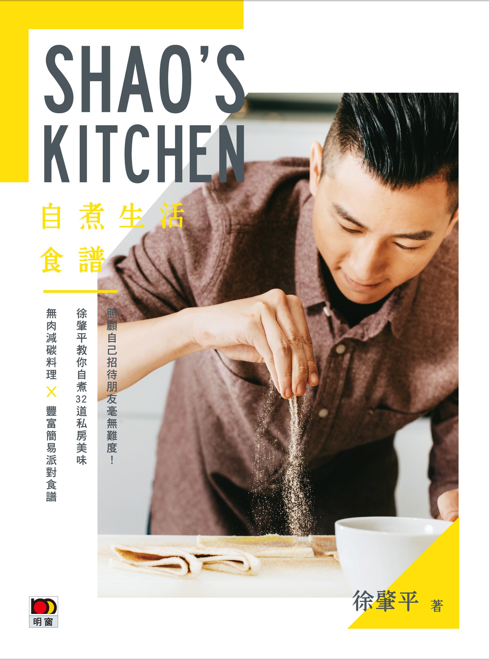 Shao's Kitchen──自煮生活食譜