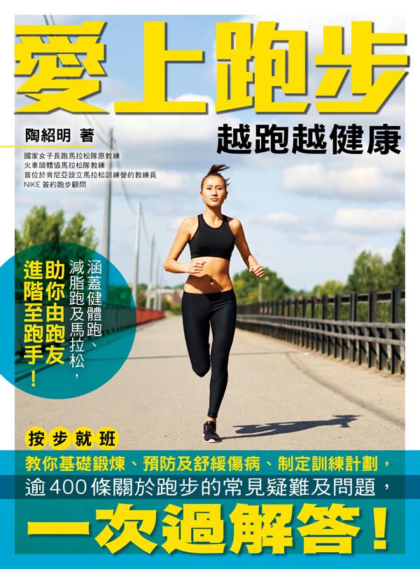愛上跑步──越跑越健康