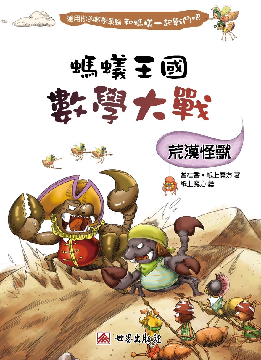 螞蟻王國數學大戰──荒漠怪獸