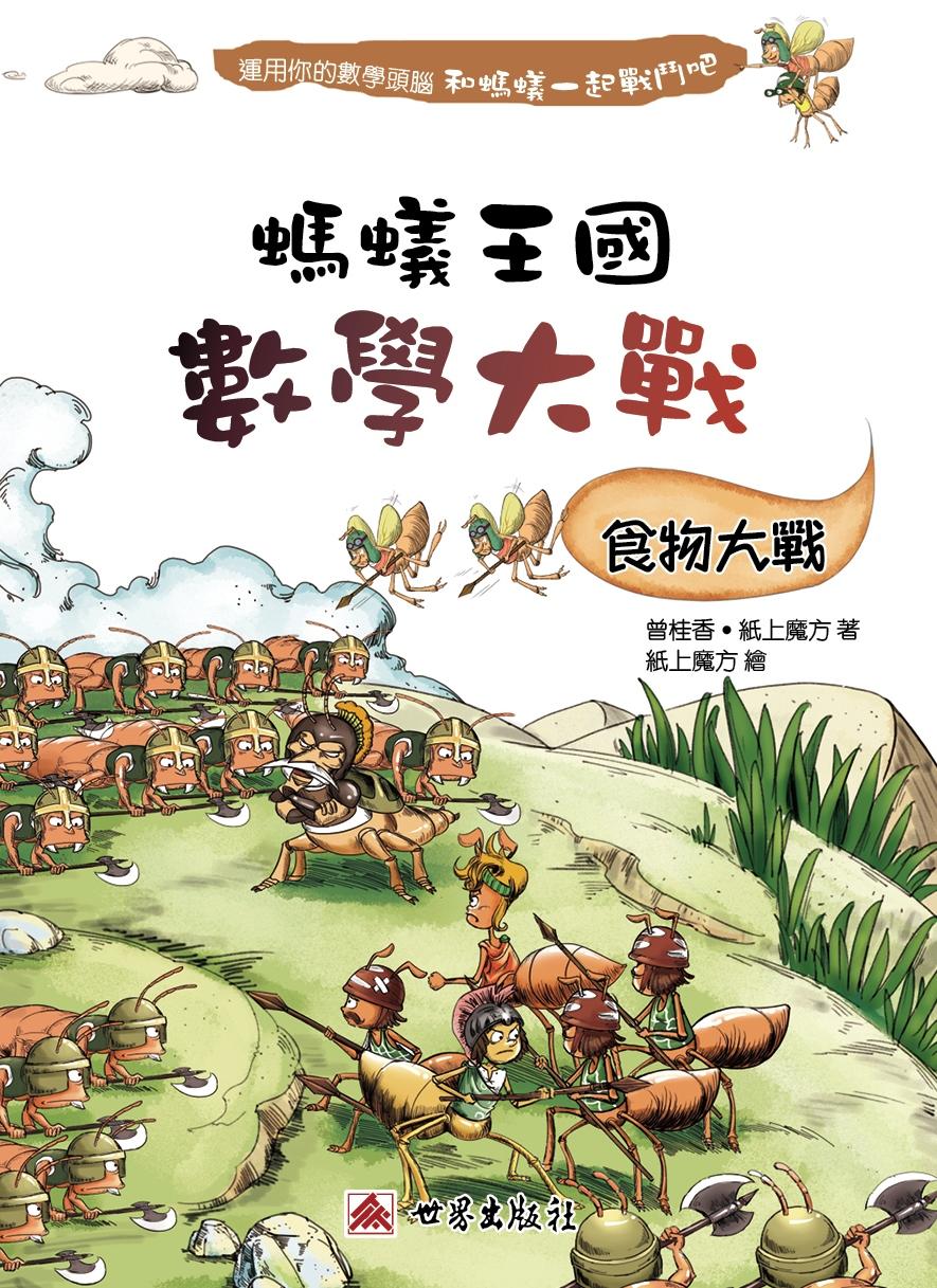 螞蟻王國數學大戰──食物大戰