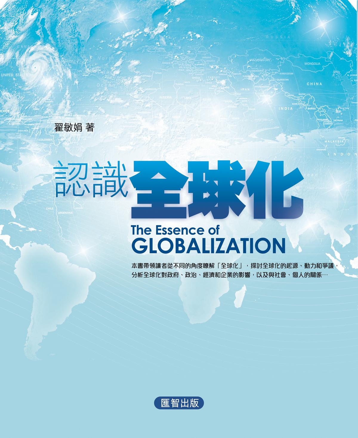 認識全球化