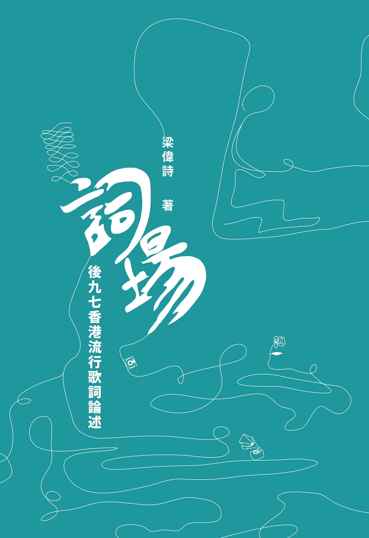 詞場──後九七香港流行歌詞論述