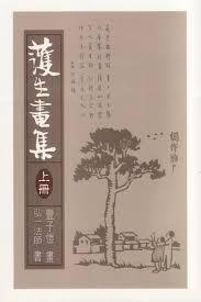 護生畫集(上冊)