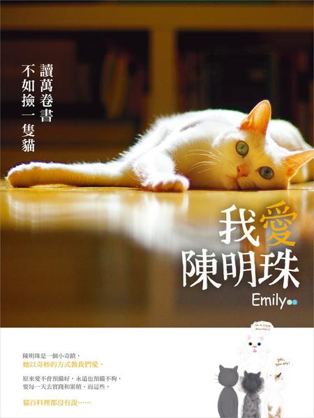 我愛陳明珠──讀萬卷書不如撿一隻貓