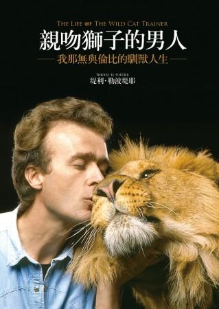 親吻獅子的男人──我那無與倫比的馴獸人生