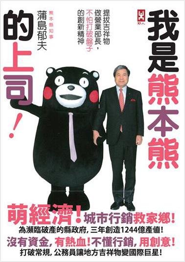 我是熊本熊的上司