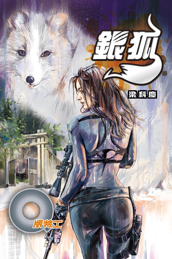 Q版特工 36 銀狐