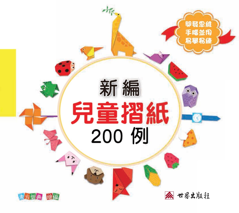 新編兒童摺紙200例
