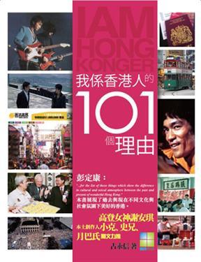 我係香港人的101個理由