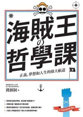 海賊王的哲學課──正義、夢想和人生的偉大航道