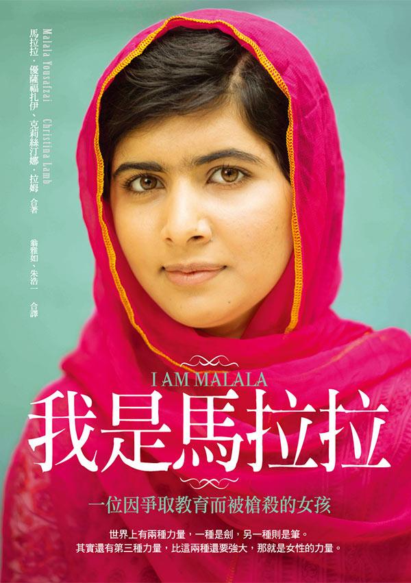我是馬拉拉──一位因爭取教育而被槍殺的女孩