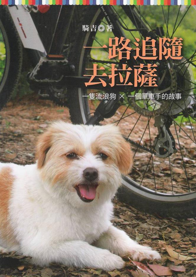 一路追隨去拉薩──一隻流浪狗 × 一個單車手的故事