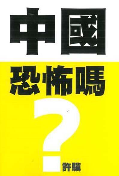中國恐怖嗎?內地八○後青年如何反洗腦