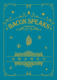 培根永恆名句 Bacon Speaks
