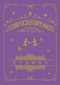 孔子永恆名句 Confuncius Speaks